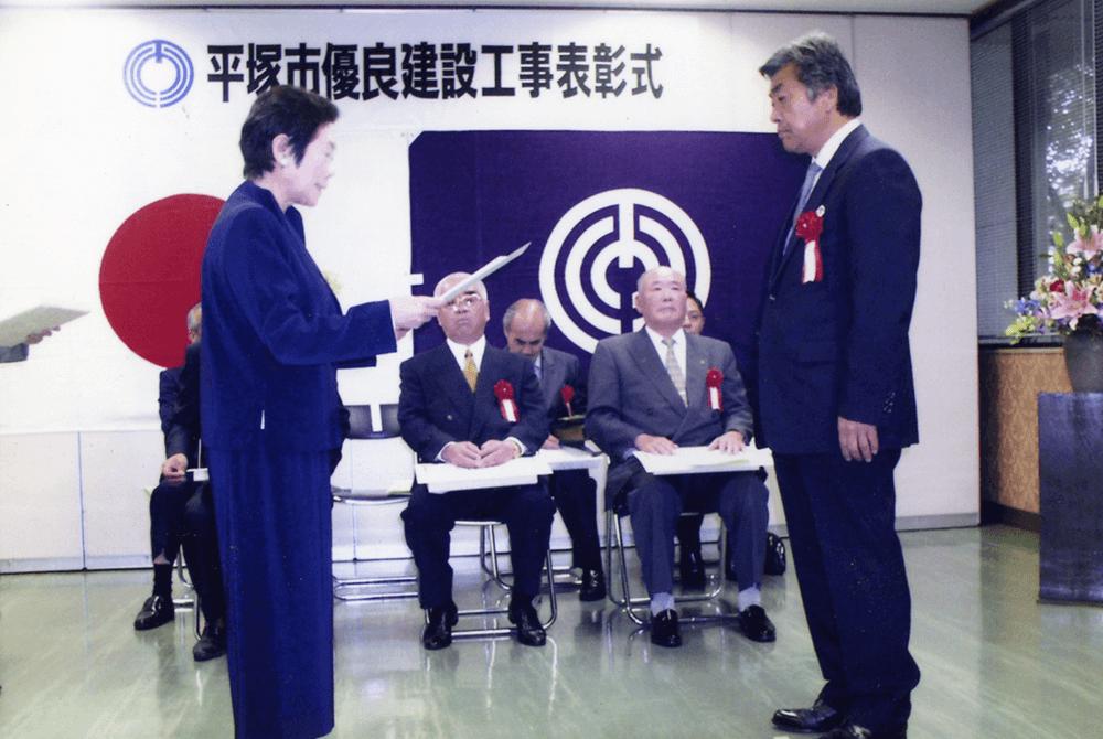 平成5・16年度 平塚市優良建設工事表彰 受賞