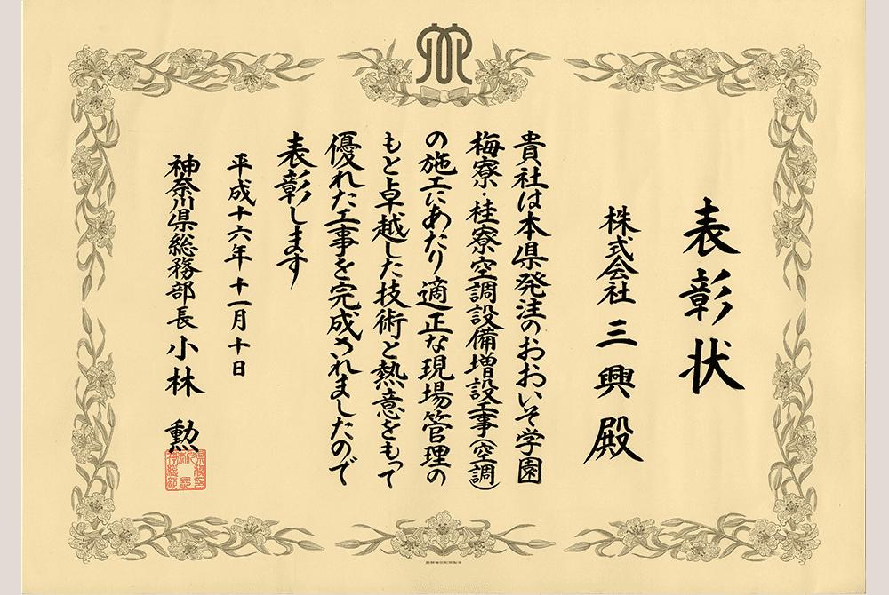 平成16年度 神奈川県優良工事 総務部長表彰 受賞