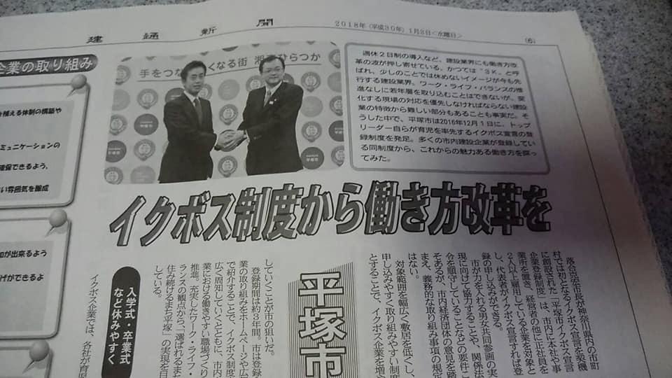 業界の建通新聞にイクボス企業としての組みをとりあげてもらいました!!
