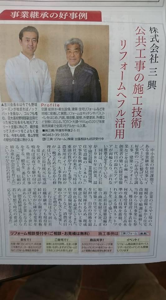 タウンニュースの地元平塚版に会長と一緒にださせてもらいました!!