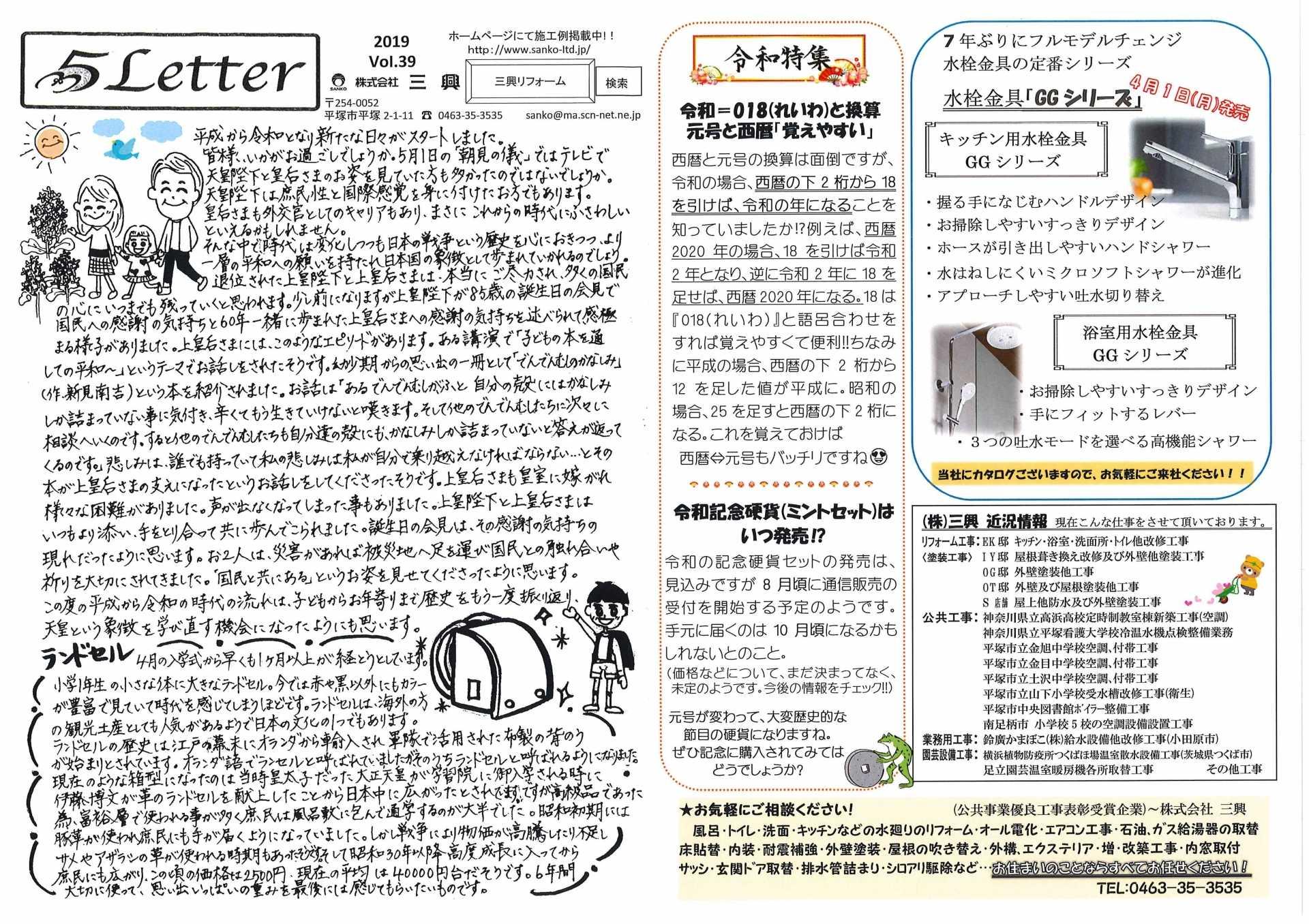 最新号35レター出ました!(vol.39)