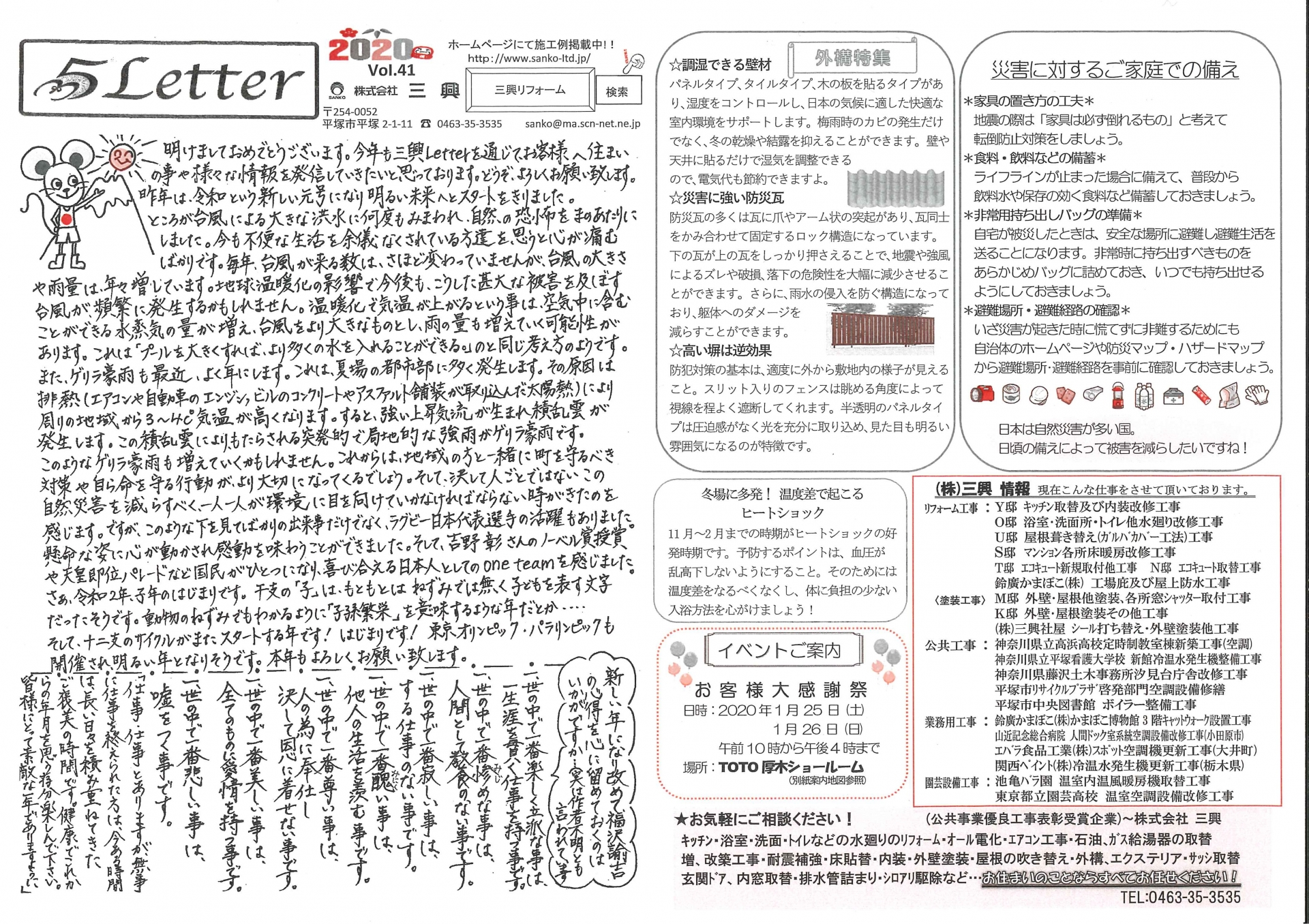 最新号35レター出ました!(vol.41)