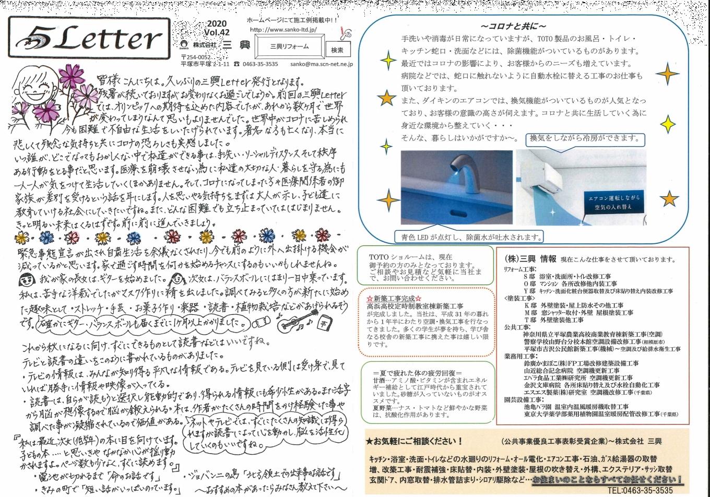 最新号35レター出ました!(vol.42)