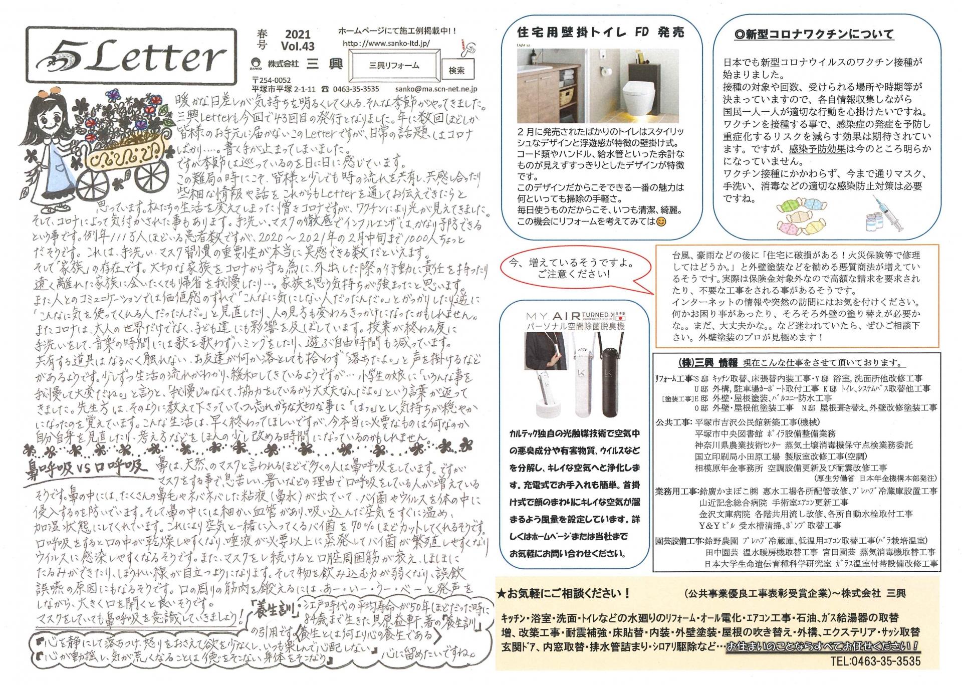 最新号35レター出ました!(vol.43)