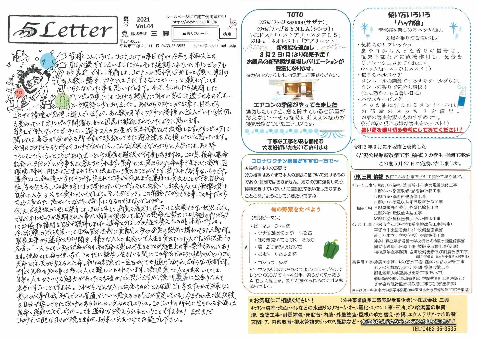 最新号35レター出ました!(vol.44)